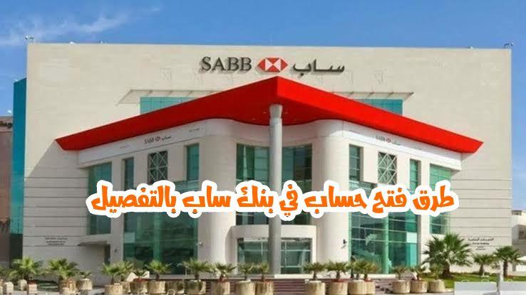 طريقة فتح حساب في بنك ساب Sabb واهم المستندات المطلوبة موقع الفرعون