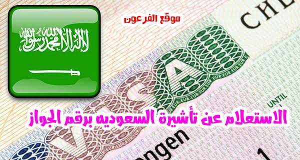 طريقة الاستعلام عن تأشيرة السعودية برقم الجواز 2020 موقع الفرعون