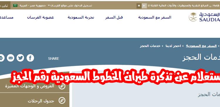 استعلام عن تذكرة طيران الخطوط السعودية رقم الحجز موقع الفرعون