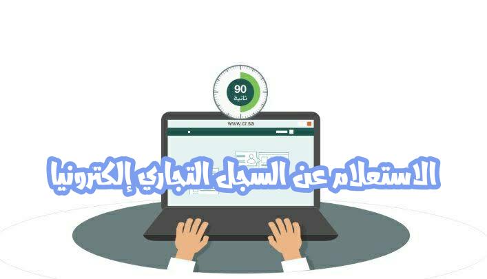 كيفية الاستعلام عن صلاحية السجل التجاري إلكترونيا موقع الفرعون