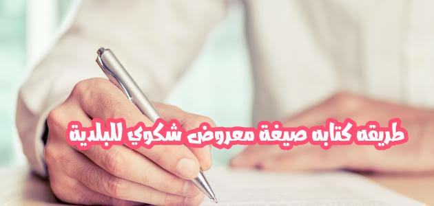 طريقة كتابة صيغة معروض شكوى للبلدية موقع الفرعون