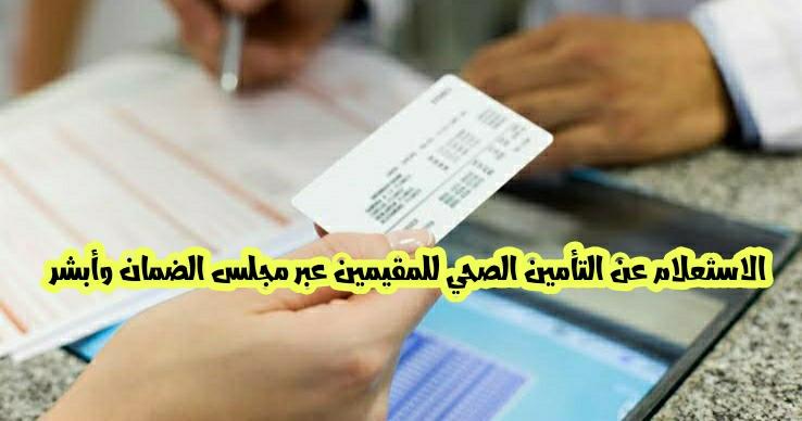 طريقه الاستعلام عن التأمين الصحي للمقيمين بالخطوات موقع الفرعون