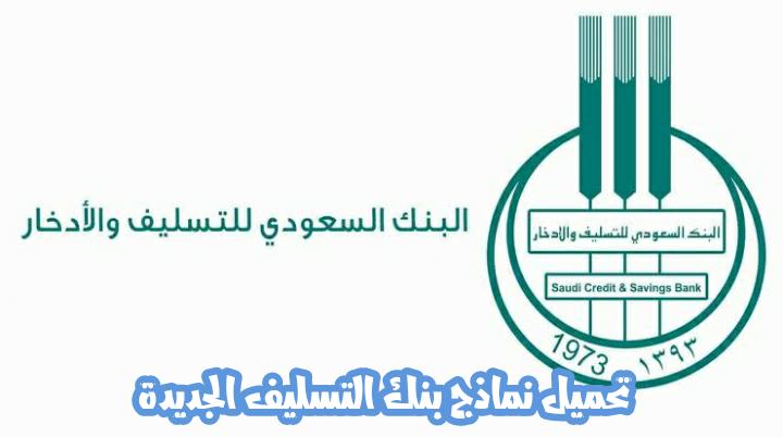تحميل نماذج بنك التسليف كاملة 2020 موقع الفرعون