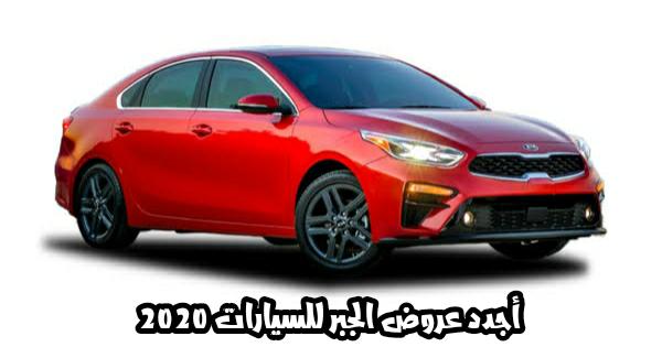 أجدد عروض الجبر للسيارات المستعملة 2020 موقع الفرعون