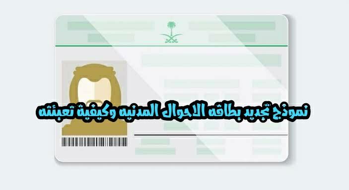 نموذج تجديد بطاقة الاحوال وكيفية تعبئته النموذج موقع الفرعون