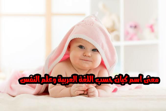 معنى اسم كيان Kayan حسب اللغة العربية وعلم النفس موقع الفرعون